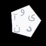 بسته فارسی ساز المنتور