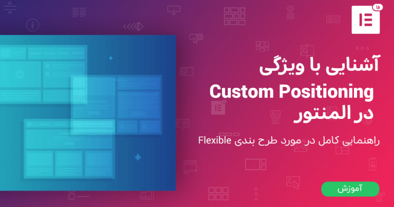 آموزش Custom Positioning