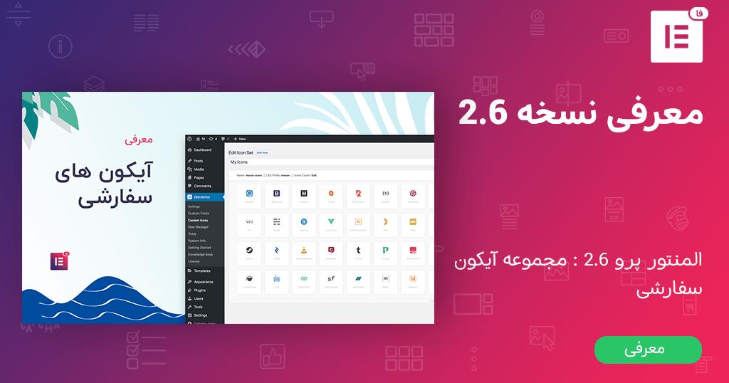 المنتور نسخه 2.6