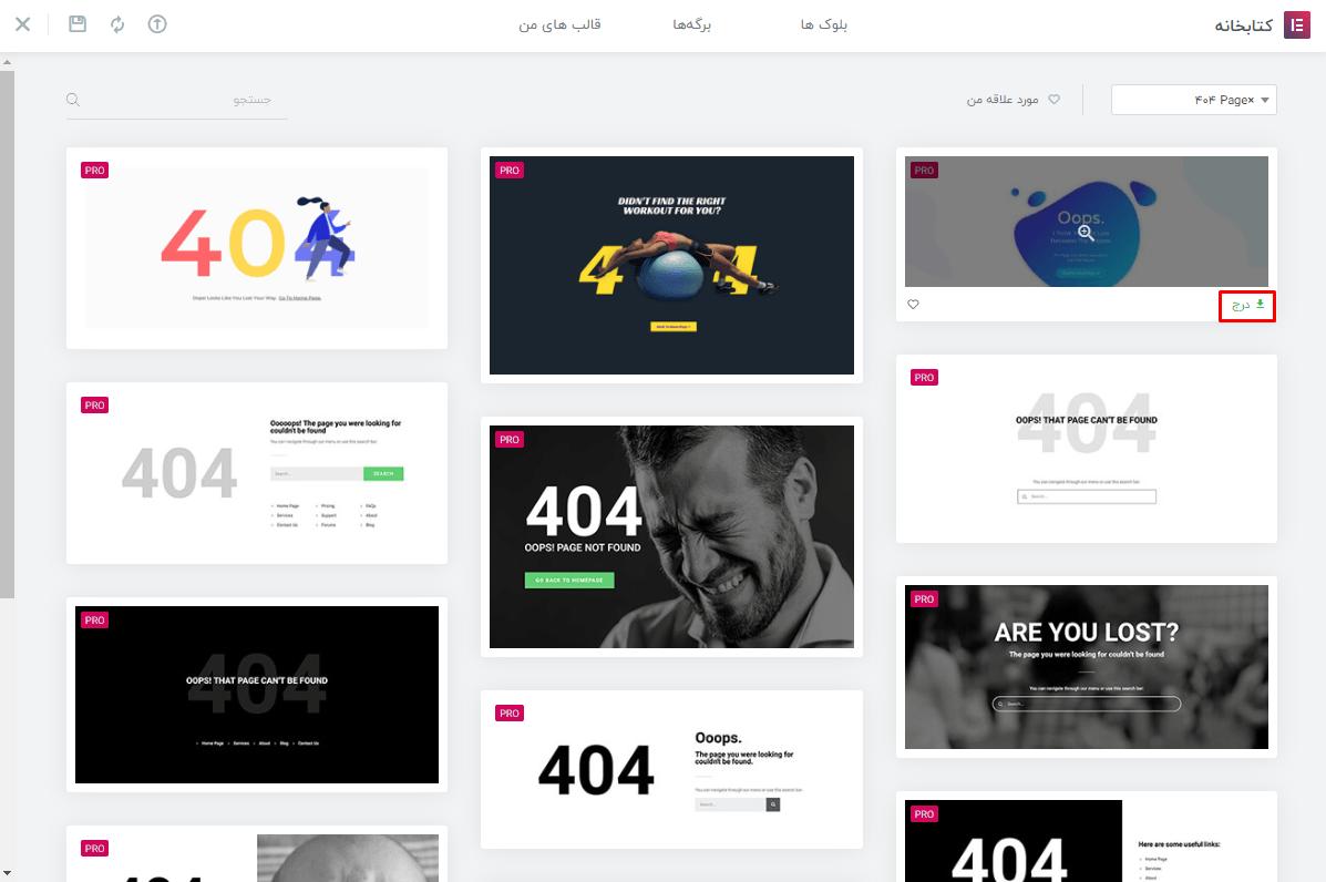 آموزش طراحی صفحه 404 با المنتور
