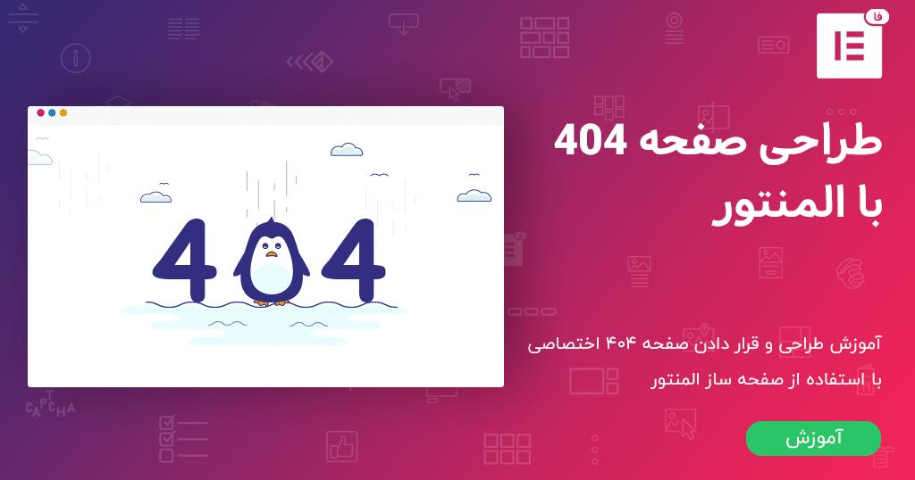 طراحی صفحه 404 با المنتور