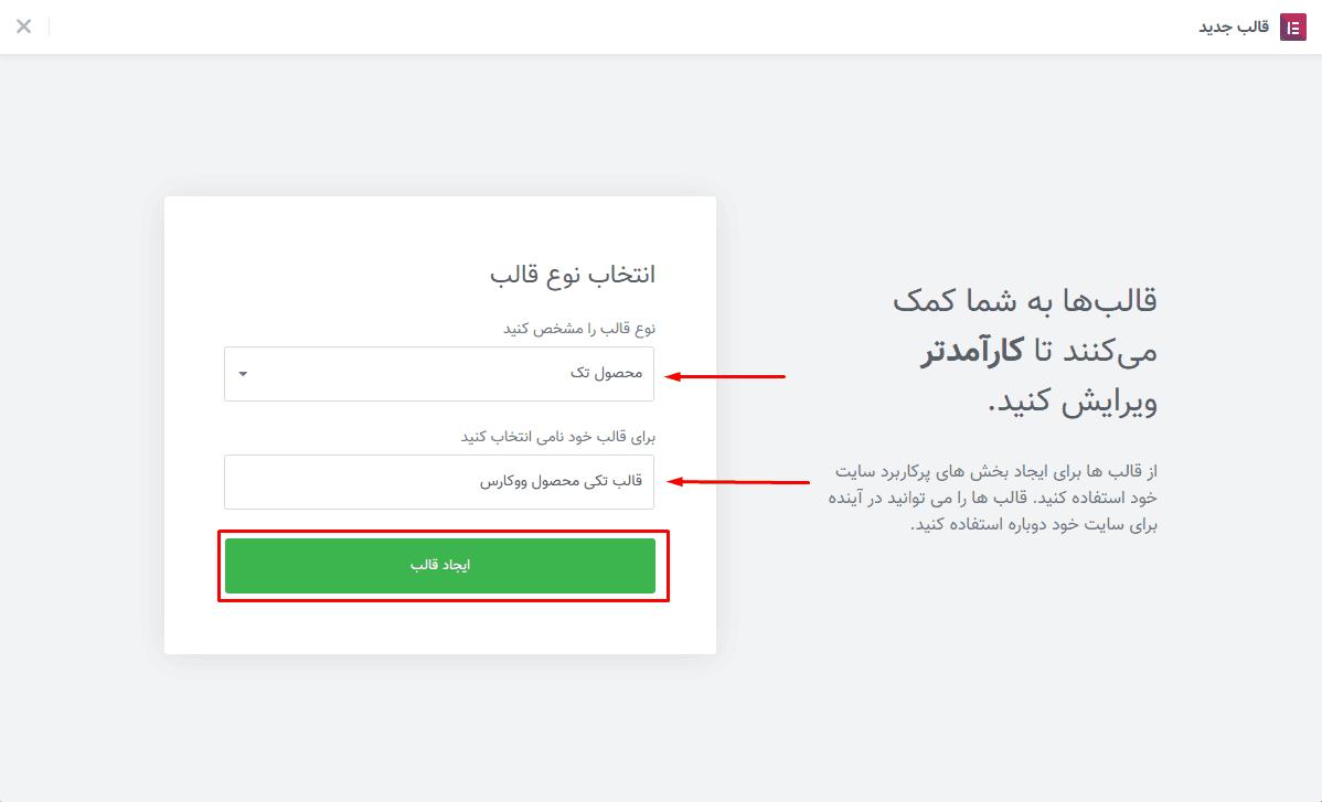طراحی صفحه محصول ووکامرس