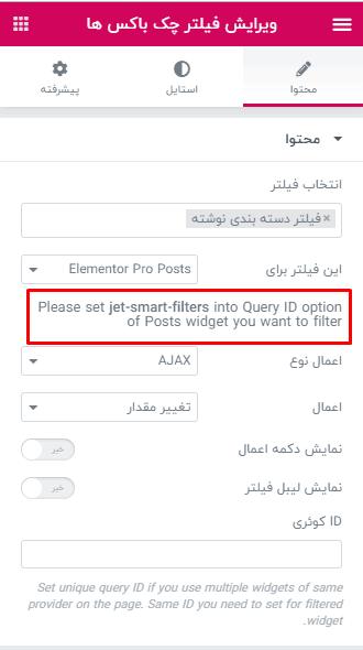 فیلتر نوشته ها در المنتور