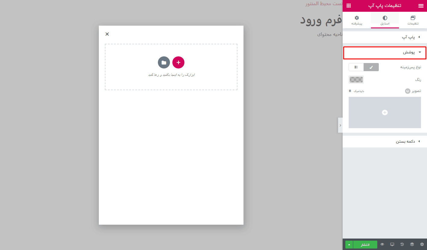 طراحی فرم login با المنتور