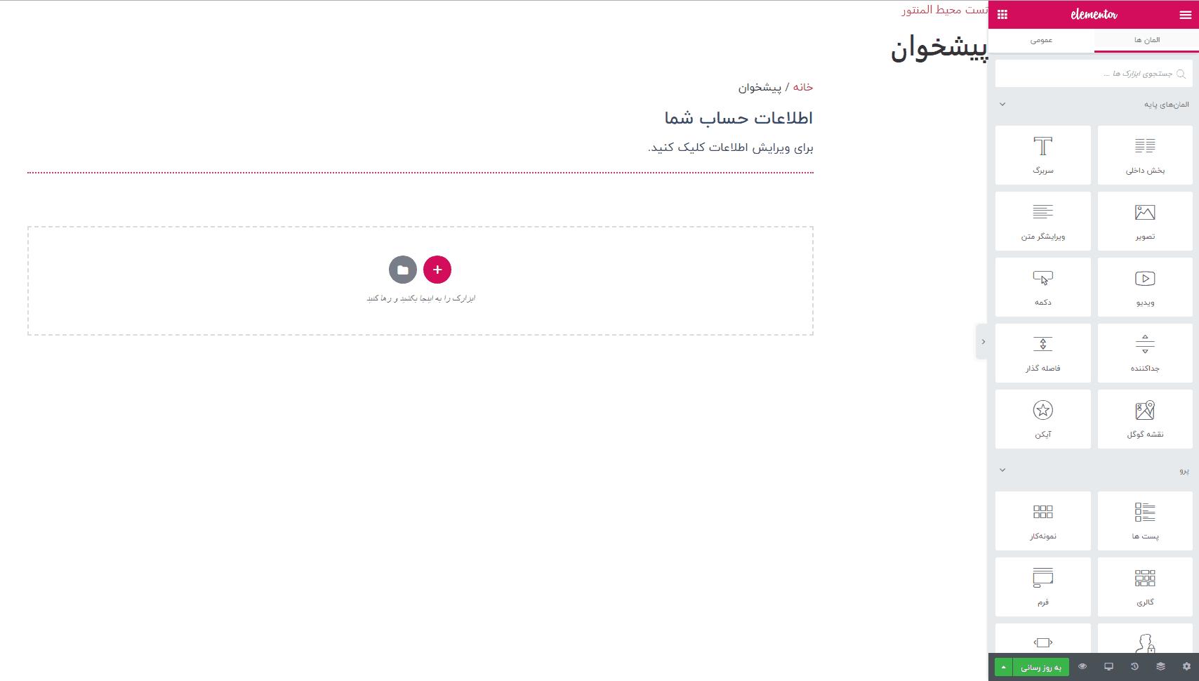 طراحی صفحه حساب کاربری ووکامرس