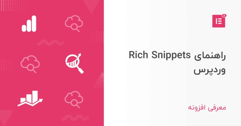 rich snippets المنتور