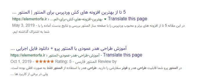 افزودن ستاره در گوگل