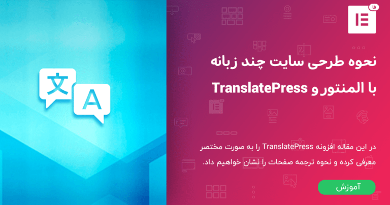 افزونه Translatepress