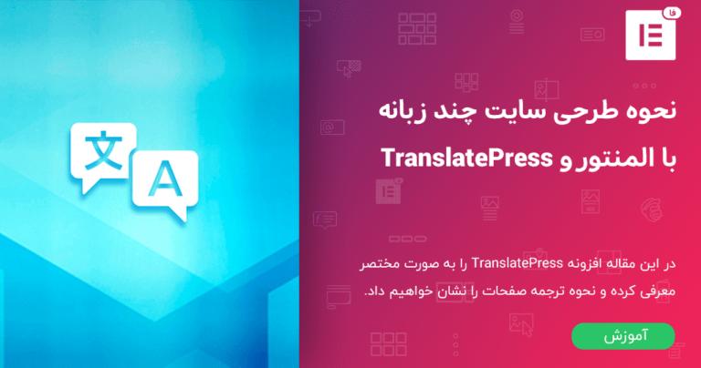 افزونه Translatepress