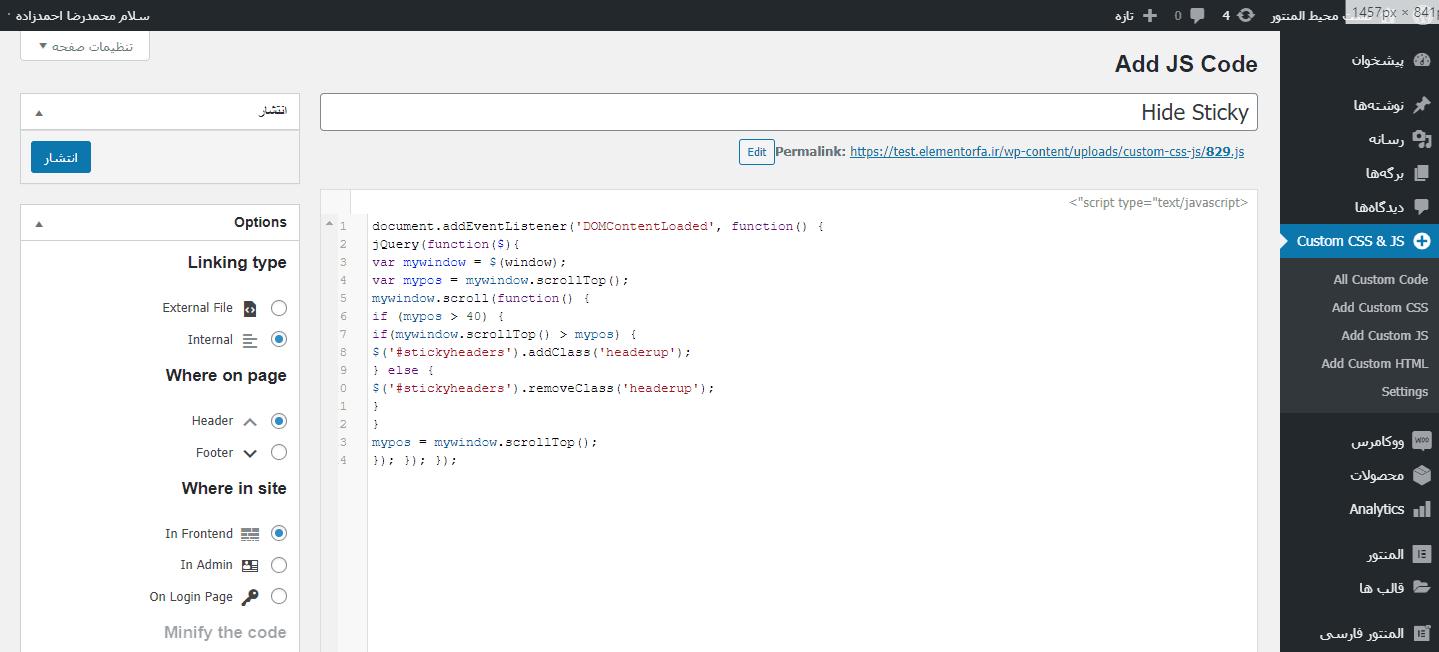 قرار دادن کد JS داخل وردپرس