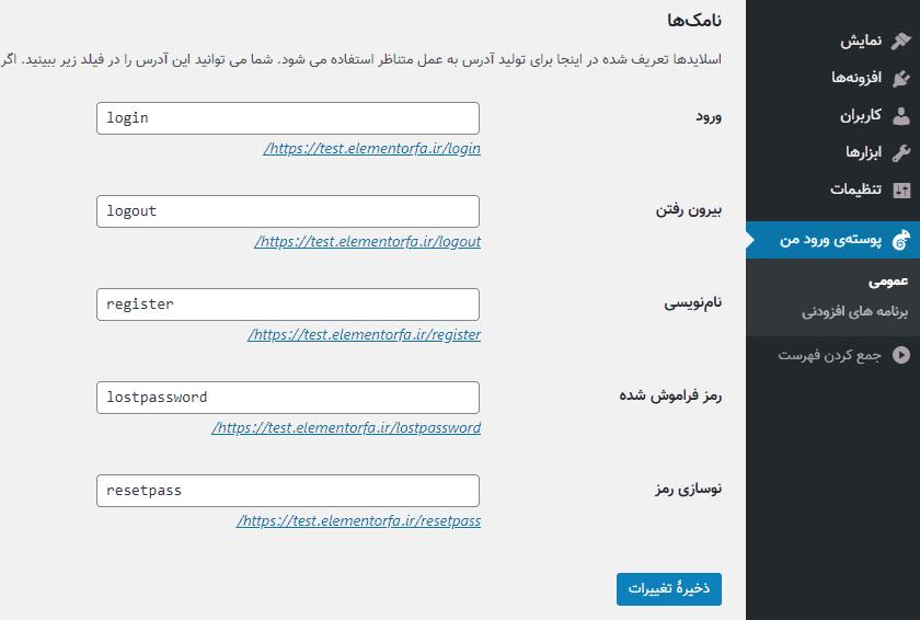 فرم ورود و ثبت نام در المنتور