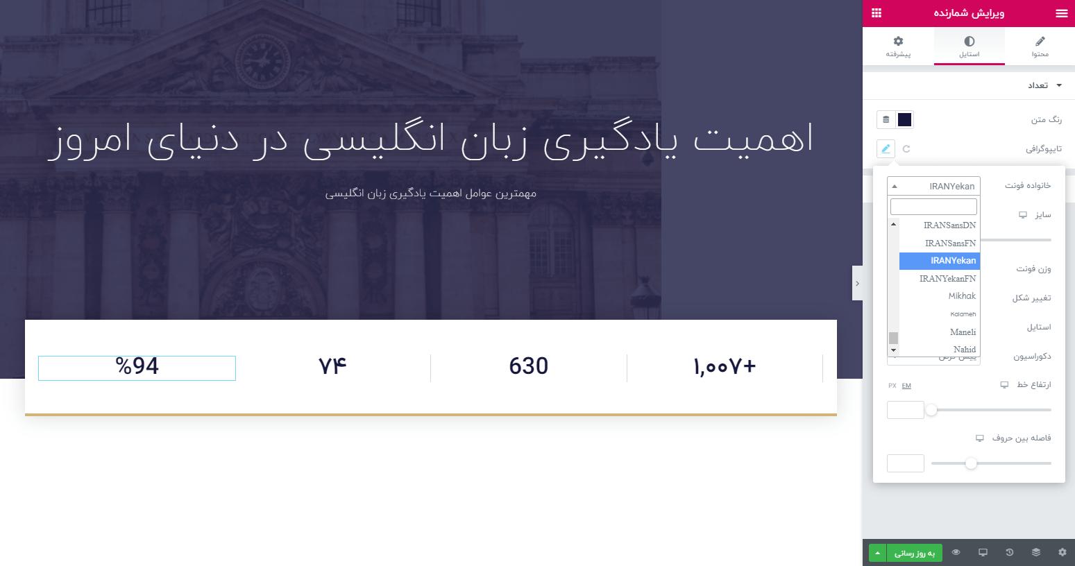 فونت فارسی با اعداد فارسی