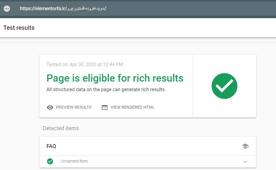 بررسی faq در گوگل