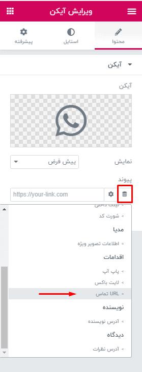 دکمه تماس واتس اپ در سایت با المنتور