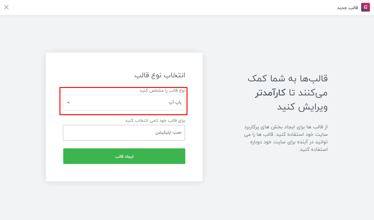 اعلان نصب اپ موبایل