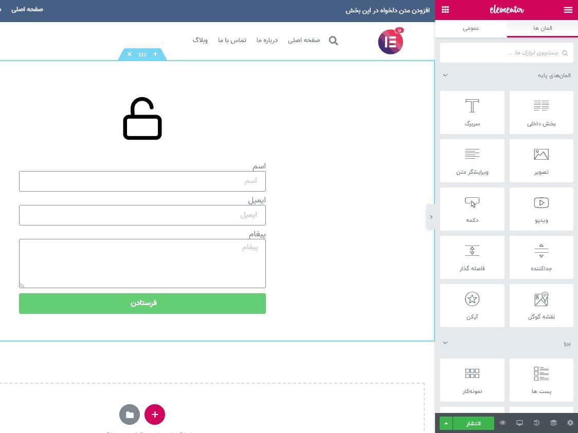 فرم فراموشی رمز عبور با المنتور