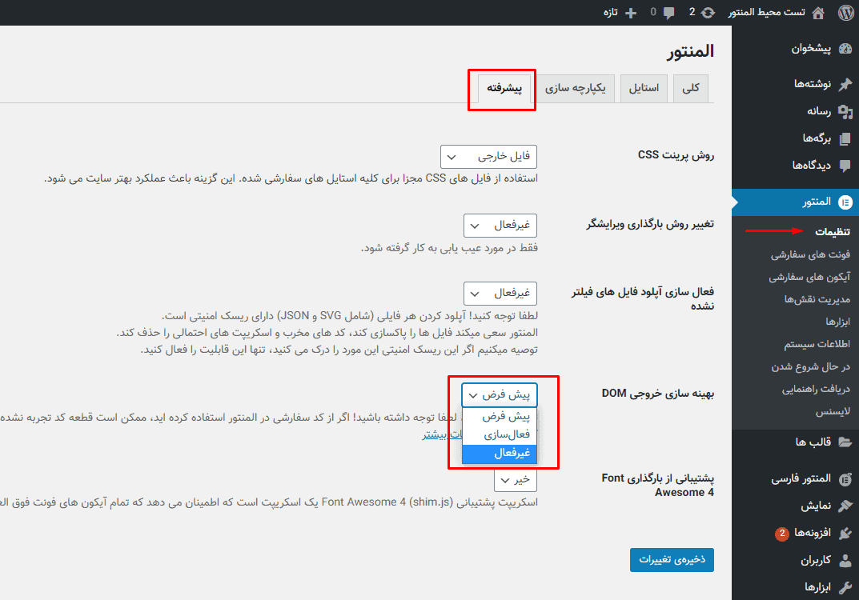 رفع مشکل افزونه المنتور 3
