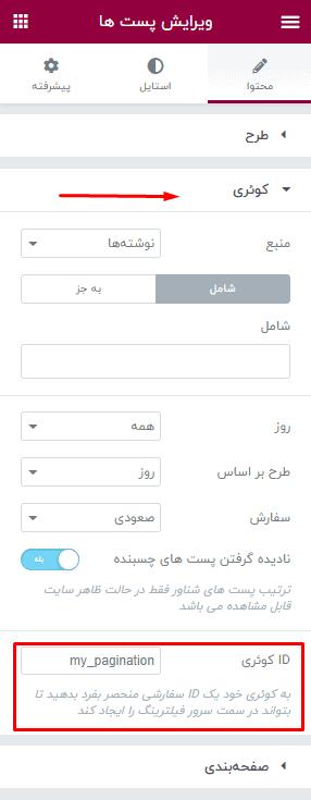 تغییر تعداد نوشته ها در وردپرس