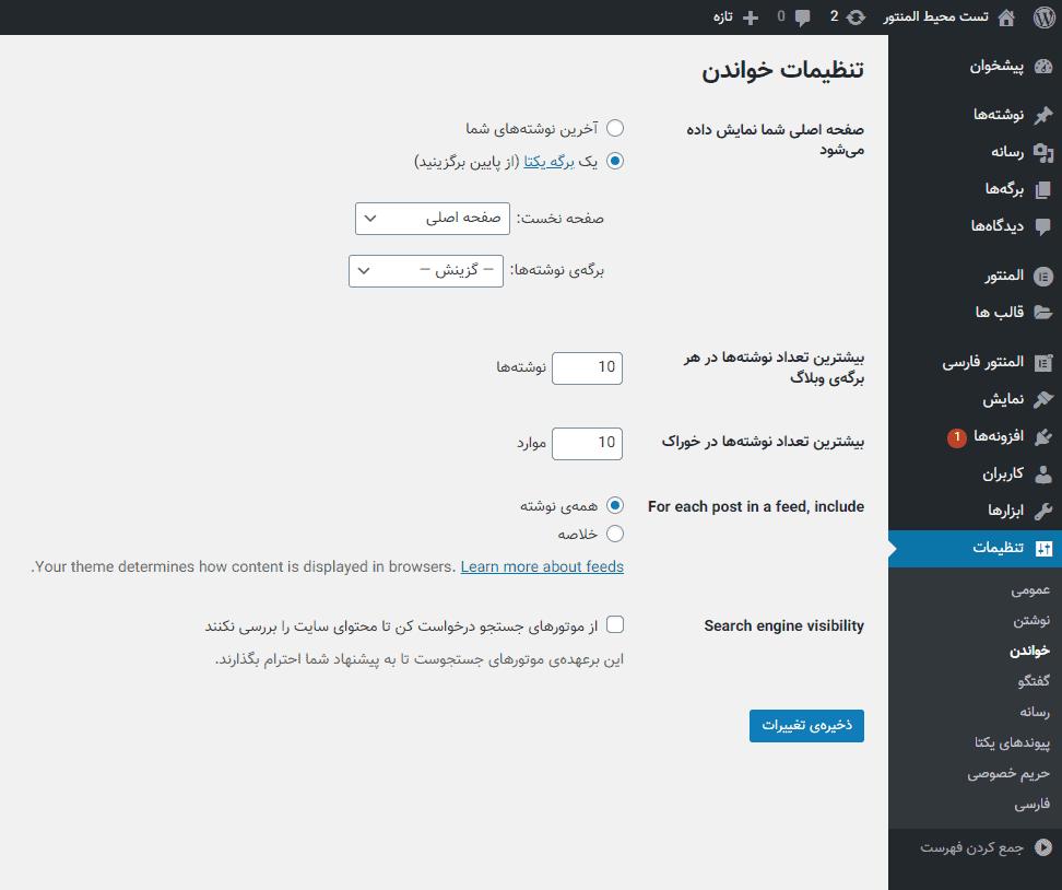 تغییر تعداد نوشته در وردپرس