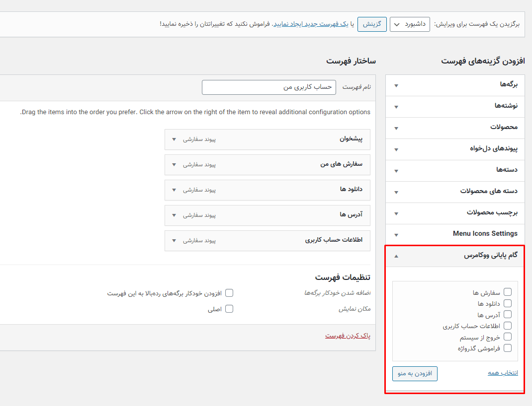 حساب کاربری سایت دیجی کالا با المنتور