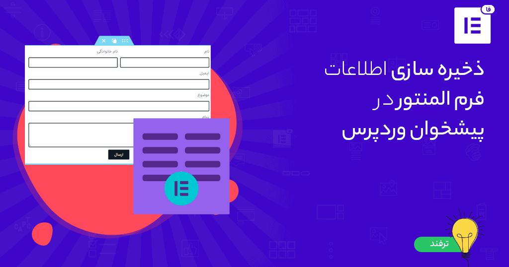 افزونه Elementor Contact Form DB