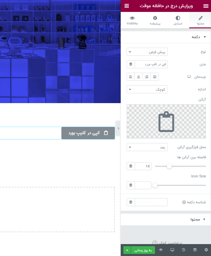 ایجاد دکمه کپی در کلیپ بورد