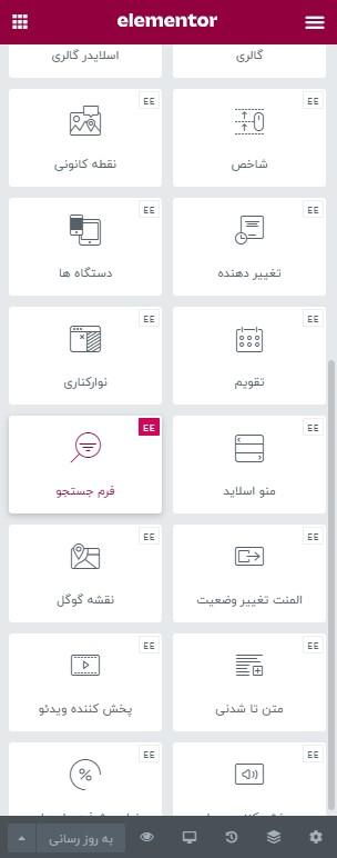 طراحی صفحه جستجو سفارشی با المنتور