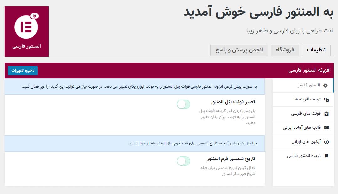 تنظیمات المنتور فارسی