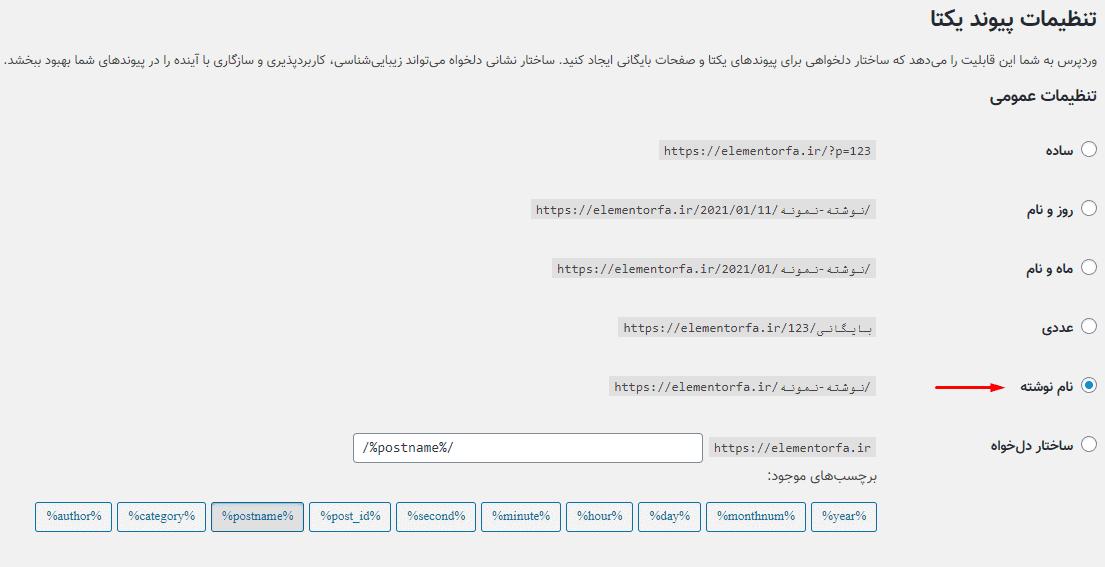 خطای the_content