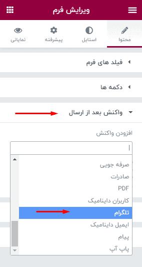 ارسال فرم المنتور به تلگرام