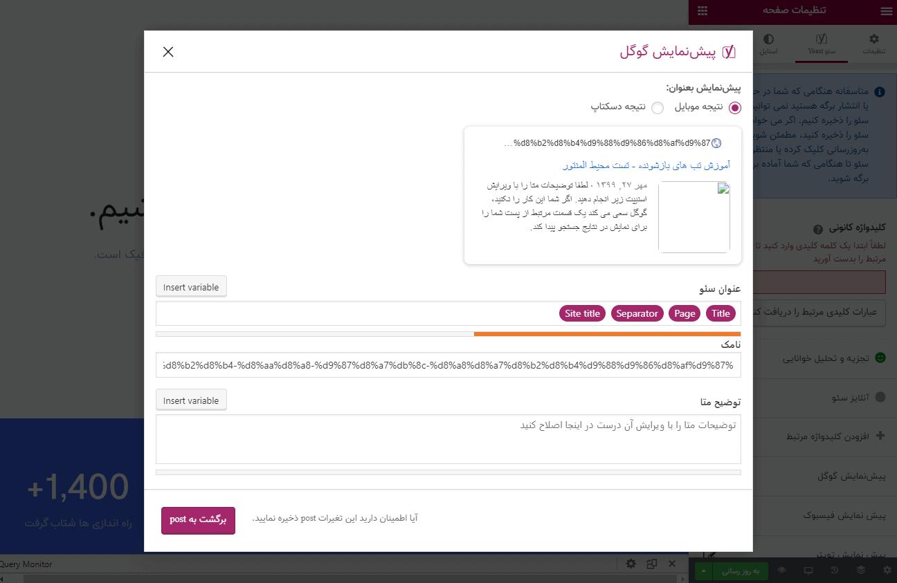سئو المنتور - Snippet Optimization