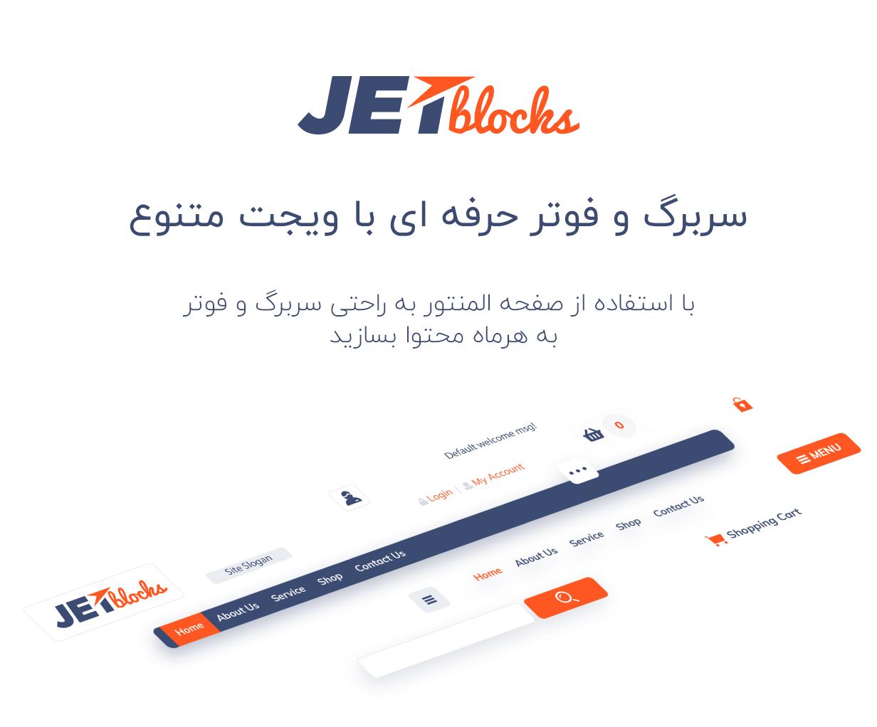 افزونه Jet Block