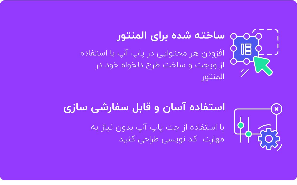 جت پاپ آپ المنتور فارسی