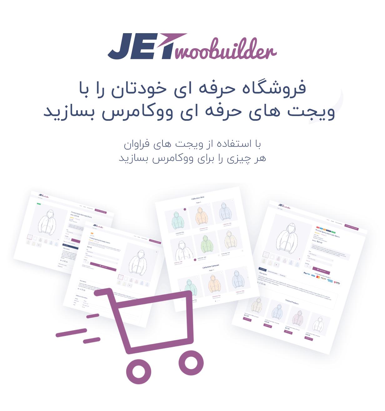 افزونه JetWooBuilder