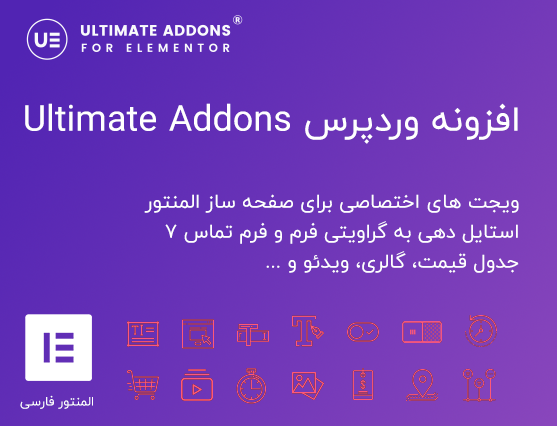 افزونه Ultimate Addons