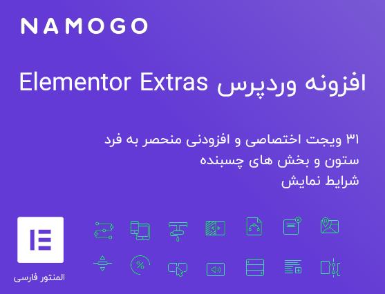 افزونه Elementor Extras