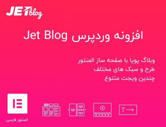افزونه Jet Blog