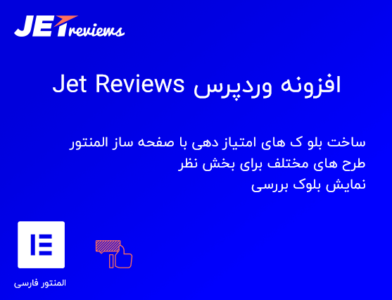 افزونه Jet Reviews