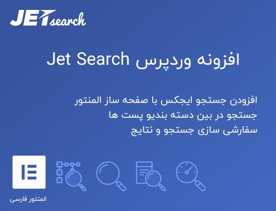 افزونه Jet Search