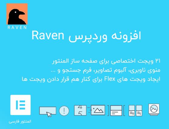 افزونه Raven