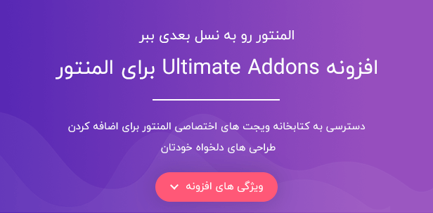 افزونه Ultimate Addons for Elementor