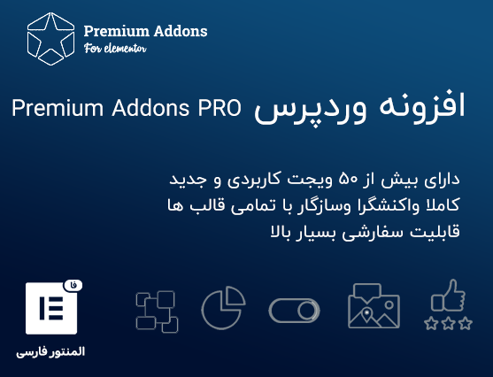 افزونه Premium Addons PRO