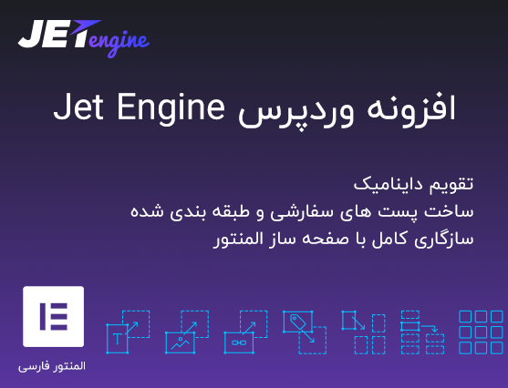 افزونه JetEngine