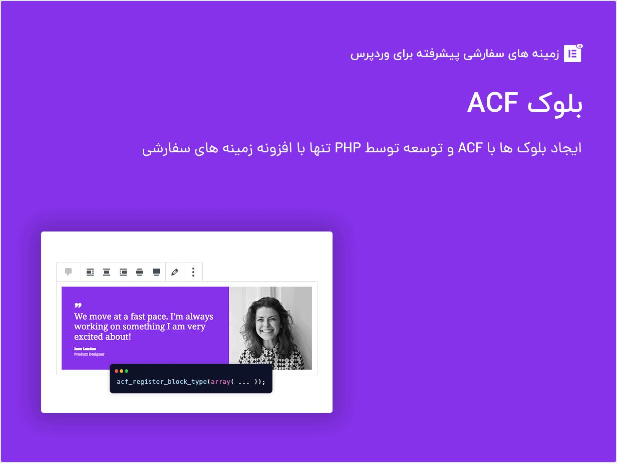افزونه ACF