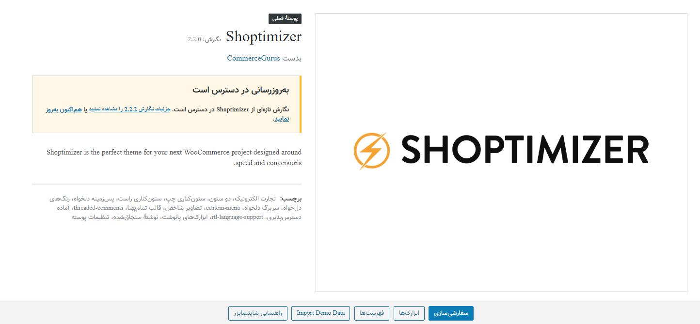 بروزرسانی خودکار قالب وردپرس Shoptimizer