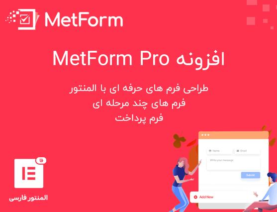افزونه MetForm Pro