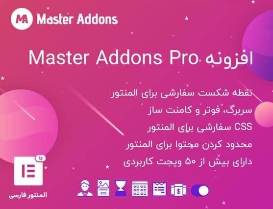 افزونه Master Addons Pro