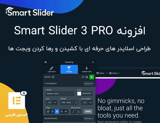 افزونه Smart Slider 3 PRO