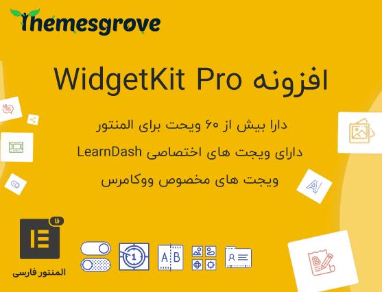 افزونه WidgetKit Pro