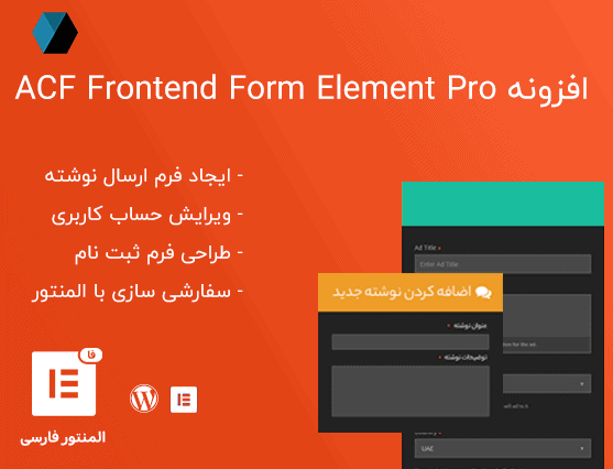 افزونه ACF Frontend Form Element Pro